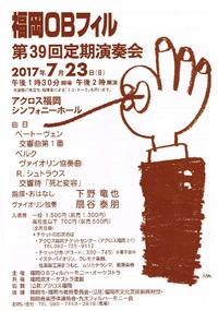 福岡OBフィル 第39回定期演奏会