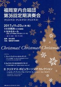 福岡室内合唱団第36回定期演奏会