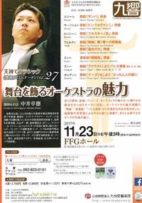 九州交響楽団 天神でクラシック