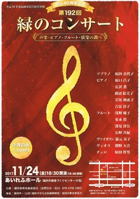 第192回緑のコンサート 声楽・ピアノ・フルート・弦楽の調べ