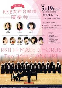 RKB女声合唱団 第36回演奏会