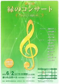 第193回緑のコンサート