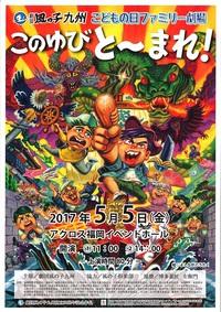 劇団風の子九州の公演