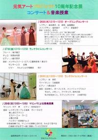 元気アートプロジェクト10周年記念展&コンサート