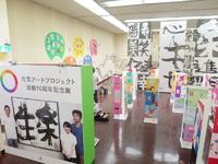 元気アートプロジェクト10周年記念展