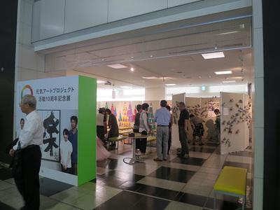 元気アートプロジェクト10周年記念展スタート