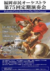 福岡市民オーケストラ第75回定期演奏会