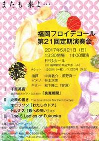 福岡フロイデコール第21回定期演奏会