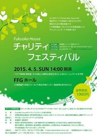 FukuokaHouseチャリティフェスティバル