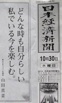 ファバラ⋆日経新聞掲載~第2段!10月30日・朝刊に