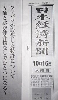 ファバラの特許 ⋆ 日経新聞に