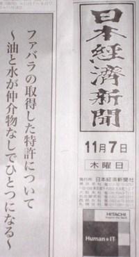 ファバラの特許⋆日経新聞掲載~第3段!11月7日・朝刊に