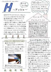 ニューズレター『H』の創刊号