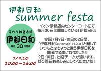 伊都日和summer festa 出店!!
