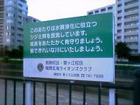 樋井川の看板1