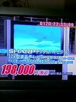 TVのTVショッピング