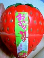おっきな苺