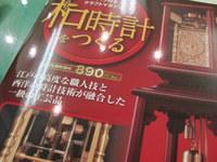 デアゴスティーニ「週刊和時計を作る」に挑戦(1)
