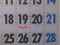 ひがし薬局カレンダー