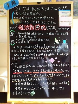 ひがし薬局健康ニュース1月号