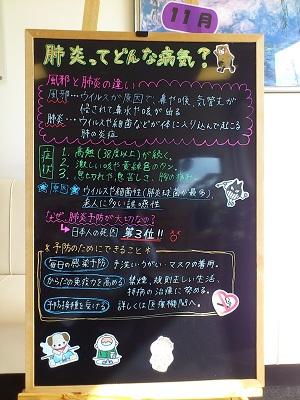 ひがし薬局健康ニュース11月号 肺炎
