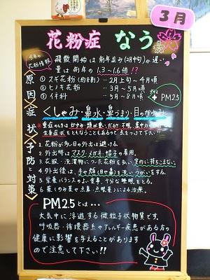 健康ニュース PM2.5
