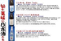 夏だ!日本酒だ!