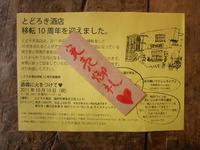とどろき酒店移転10周年感謝祭に出店!