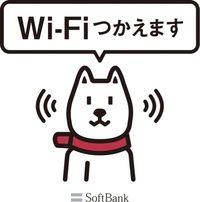 Wi-Fi使えるようになりました!