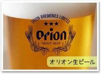 興南おめでとう!オリオン生と沖縄カクテルが各200円引き!