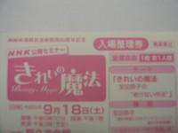きれいの魔法 宝田恭子先生セミナー