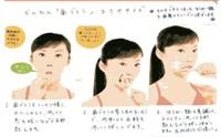 ★簡単!歯ブラシエクササイズ