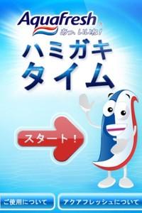 ハミガキアプリ