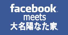 大名陽なた家のFacebookページです!