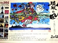 琉球の風 2012