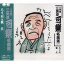 三笑亭可楽