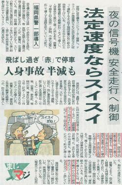 西日本新聞2009.8.12夕
