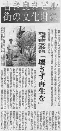 西日本新聞2009.8.19夕