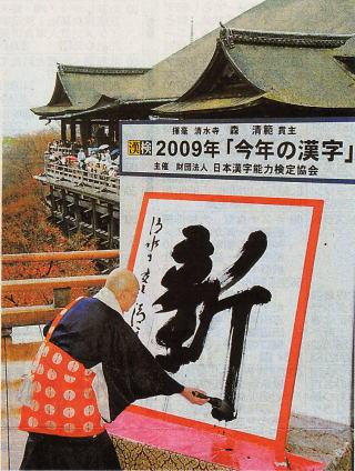 今年の漢字・「新」