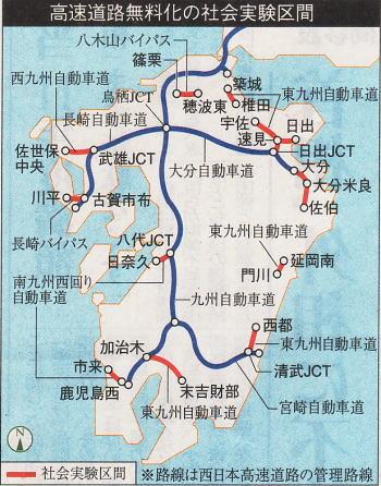 社会実験で無料化される九州の路線
