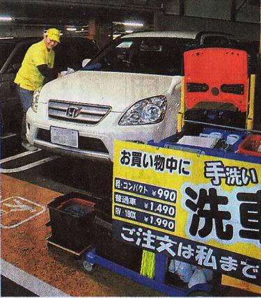 ショッピングと洗車