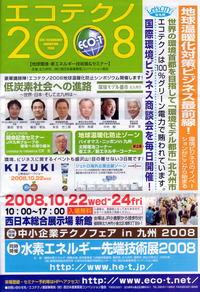 エコテクノ2008