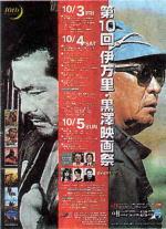伊万里・黒澤映画祭のポスター