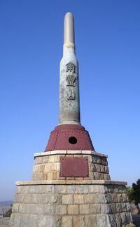 203高地の忠魂碑