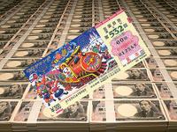 宝くじ抽選券と二億円?