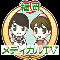 福岡メディカルTV 2012年3月15日放送分