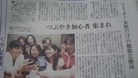Twilady勉強会が読売新聞に掲載されました