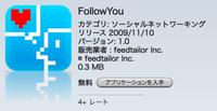 Twitterフォロー専用のアプリ FollowYou