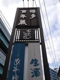 石蔵酒造 博多百年蔵