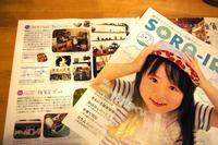 SORA-IROにて